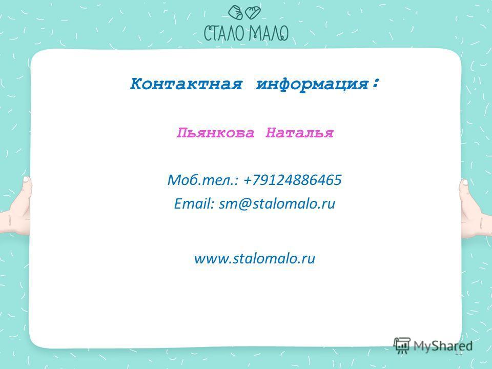 Контактная информация: Пьянкова Наталья Моб.тел.: +79124886465 Email: sm@stalomalo.ru www.stalomalo.ru 11