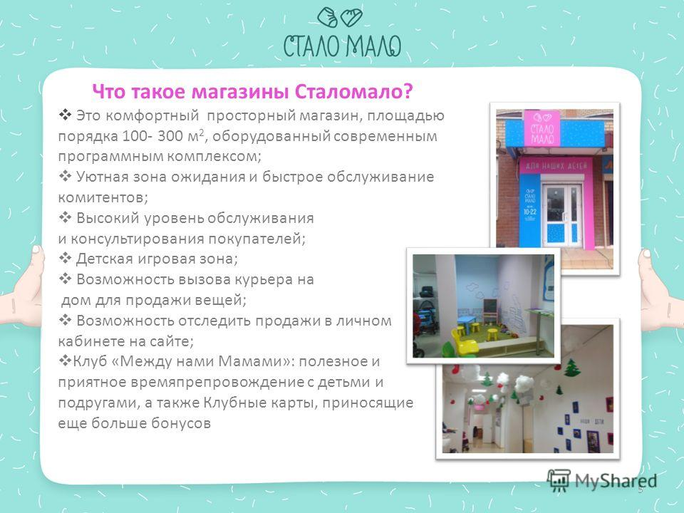 Что такое магазины Сталомало? Это комфортный просторный магазин, площадью порядка 100- 300 м 2, оборудованный современным программным комплексом; Уютная зона ожидания и быстрое обслуживание комитентов; Высокий уровень обслуживания и консультирования