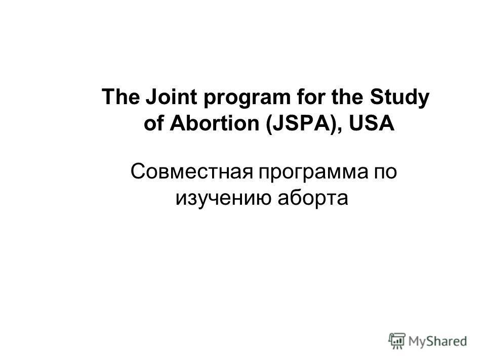 The Joint program for the Study of Abortion (JSPA), USA Совместная программа по изучению аборта