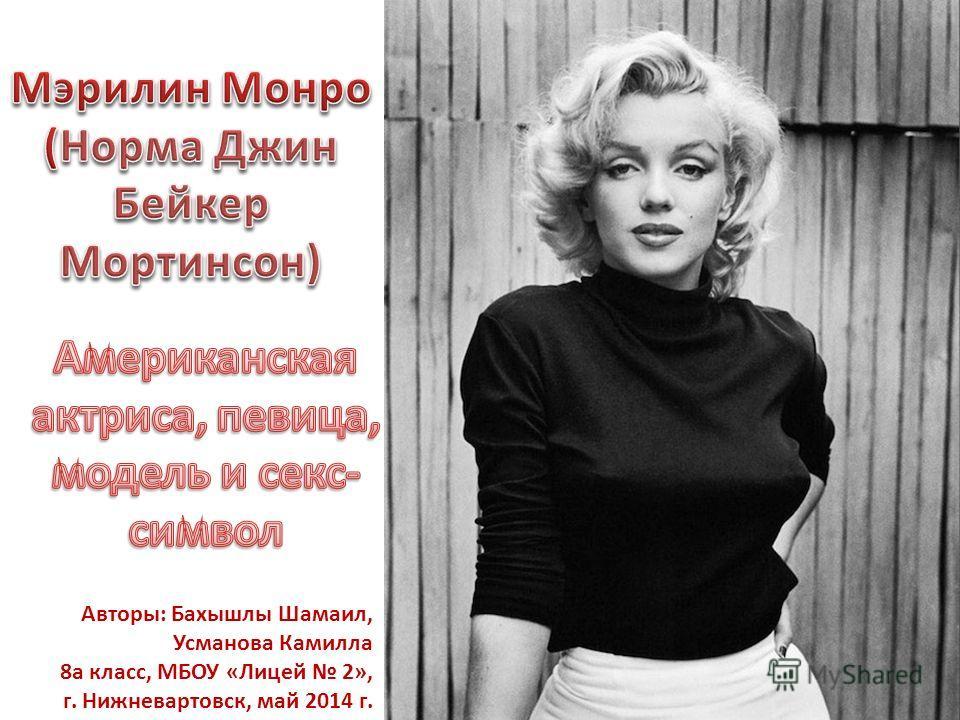 Авторы: Бахышлы Шамаил, Усманова Камилла 8 а класс, МБОУ «Лицей 2», г. Нижневартовск, май 2014 г.