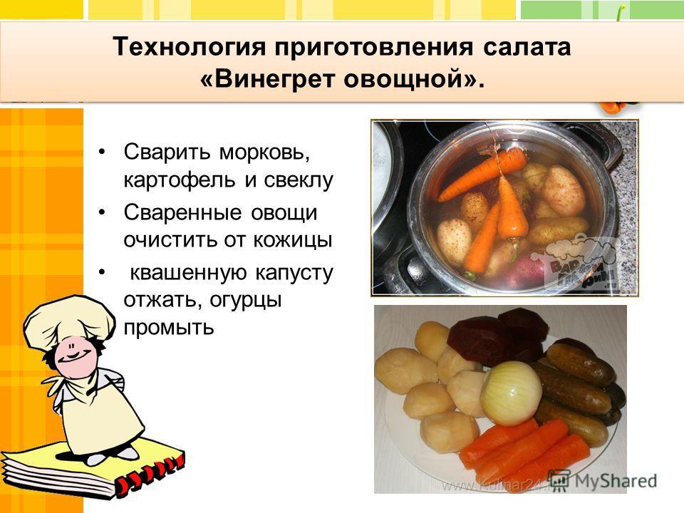 Сколько варить морковь для салата винегрет