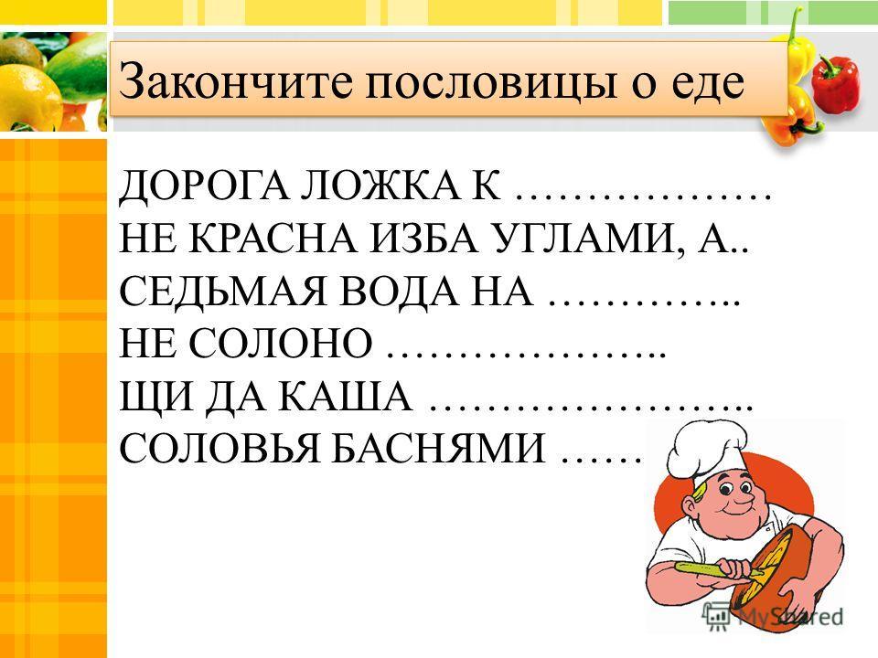 маам.ру для воспитателей продолжи пословицу о еде в картинках