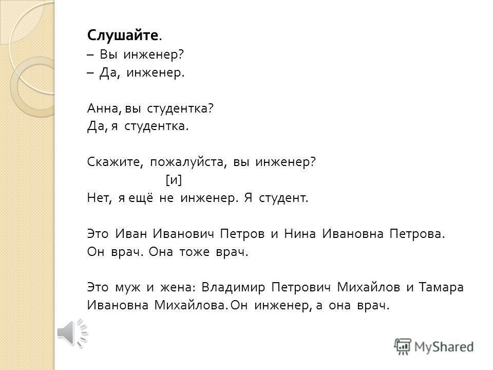 По - русски говорят так : – Скажите, пожалуйста, кто это ? – Скажите, пожалуйста, что это ? По - русски говорят так : – Кто это ? – Это мой друг. – А кто он ? – Студент. ( Он студент.)