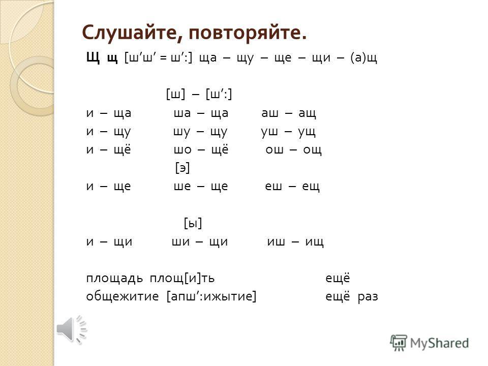 [ м ] – [ м ] [ п ] – [ п ] [ б ] – [ б ] [ ф ] – [ ф ] [ в ] – [ в ] ма – мя па – п я ба – бя фе – фе вэ – вэ мэ – ме пэ – пе бэ – бе фи – фи вы – вы мы – ми пи – пи бы-бы [ п ] – [ б ] [ ф ] – [ в ] [ б ] – [ в ] п я – бя фе – вэ бы – вы пе – бе фи