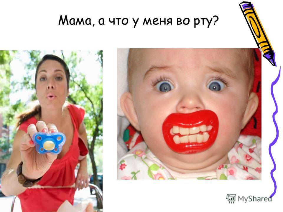 Мама, а что у меня во рту?