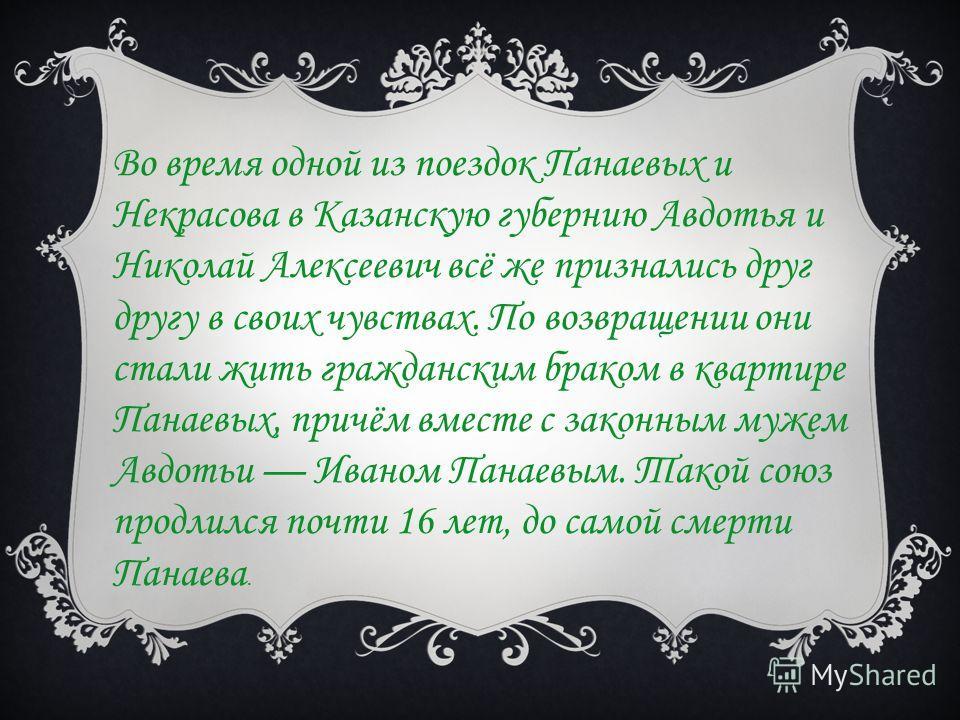 Во время одной из поездок Панаевых и Некрасова в Казанскую губернию Авдотья и Николай Алексеевич всё же признались друг другу в своих чувствах. По возвращении они стали жить гражданским браком в квартире Панаевых, причём вместе с законным мужем Авдот