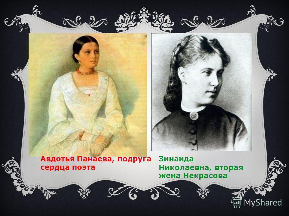 Авдотья Панаева, подруга сердца поэта Зинаида Николаевна, вторая жена Некрасова