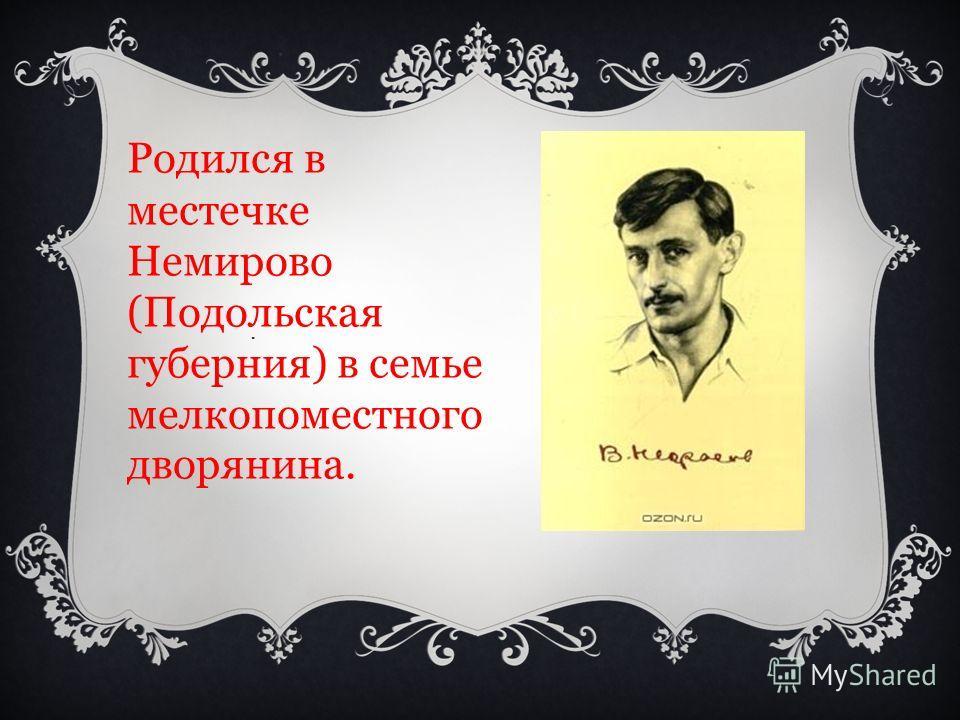 .. Родился в местечке Немирово (Подольская губерния) в семье мелкопоместного дворянина.