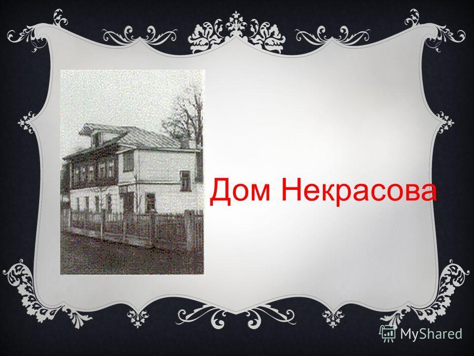 Дом Некрасова