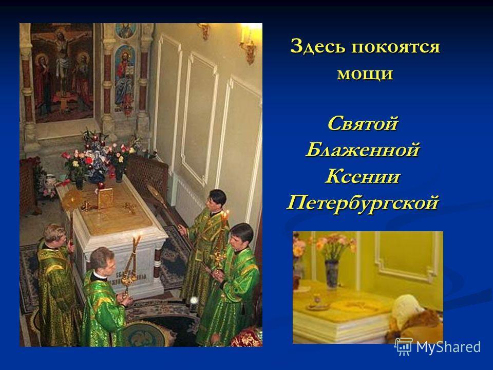 Здесь покоятся мощи Здесь покоятся мощи Святой БлаженнойКсении Петербургской