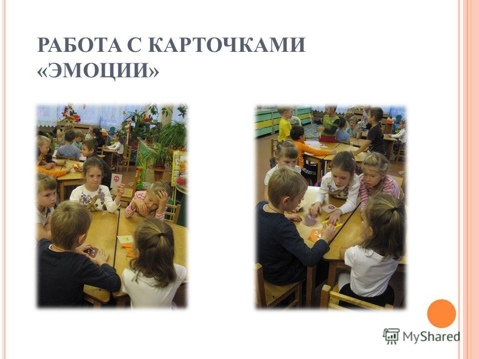 РАБОТА С КАРТОЧКАМИ «ЭМОЦИИ»
