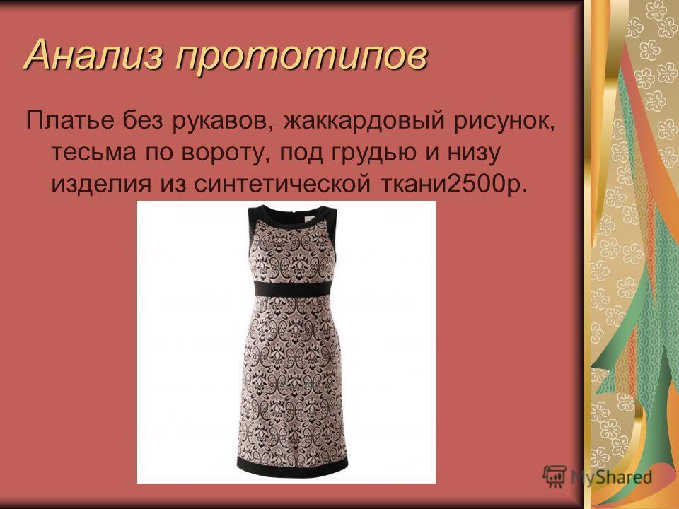 Анализ прототипов Платье без рукавов, жаккардовый рисунок, тесьма по вороту, под грудью и низу изделия из синтетической ткани 2500 р.