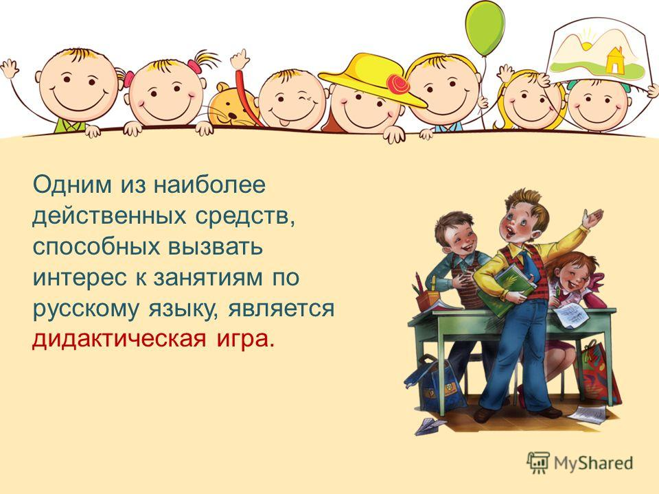 Одним из наиболее действенных средств, способных вызвать интерес к занятиям по русскому языку, является дидактическая игра.