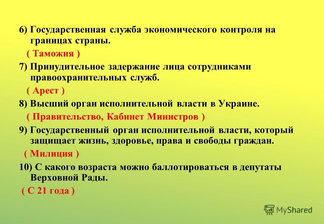 Вопросы ІІ команде: 1) 24 августа 1991 года – день …. ( дата провозглашения независимости Украины ) 2) Защитник в суде. ( Адвокат ) 3) Сколько в Украине областей? ( 24 области ) 4) Птица, которую боятся преступники. ( Беркут ) 5) Денежное взыскание п