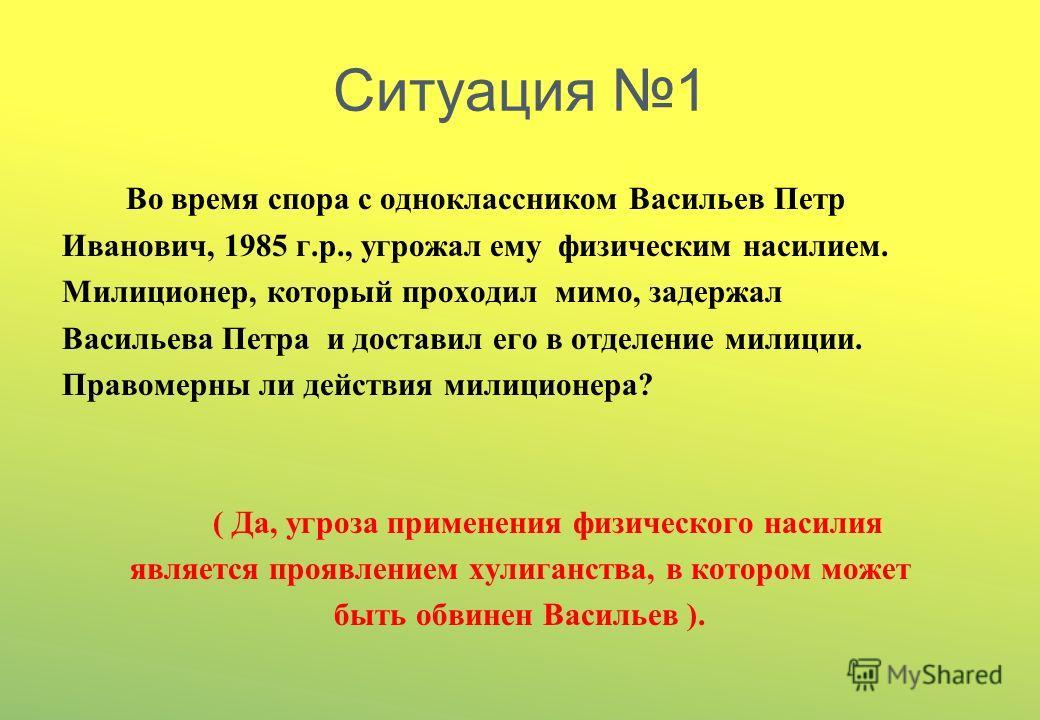 ІІІ КОНКУРС « Юридическая консультация »