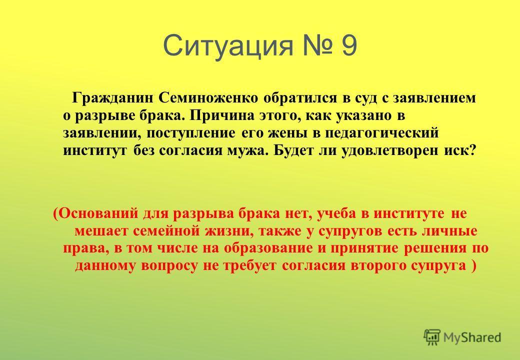 Ситуация 8 Гражданин Кузнецов ехал на собственной машине с работы домой. Его остановила группа людей и попросили отвезти в больницу раненого парня. Кузнецов отказался, так как очень спешил. Друзья раненого отобрали у Кузнецова машину и отвезли парня