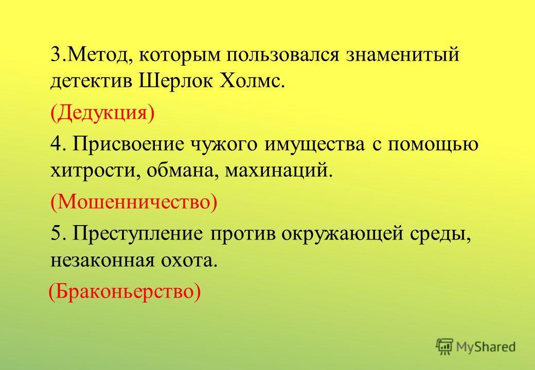Юридический аукцион 1. Назовите 3 ветви государственной власти в Украине. ( Законодательная, исполнительная и судебная ) 2. В Советском Союзе – КГБ, в США - ФБР, в России- ФСБ, в Украине …? ( СБУ )