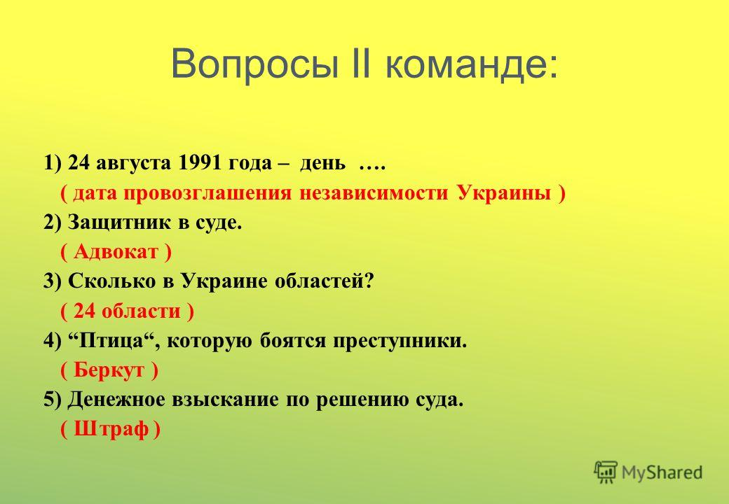 11) Тот, кто видел преступление. ( Свидетель ) 12) Количество депутатов Верховной Рады Украины. ( 450 чел.) 13) Срок, на который избирается Президент. ( 5 лет ) 14) Нынешний Премьер – министр Украины. ( Николай Азаров ) 15) Власть одного, передаваема