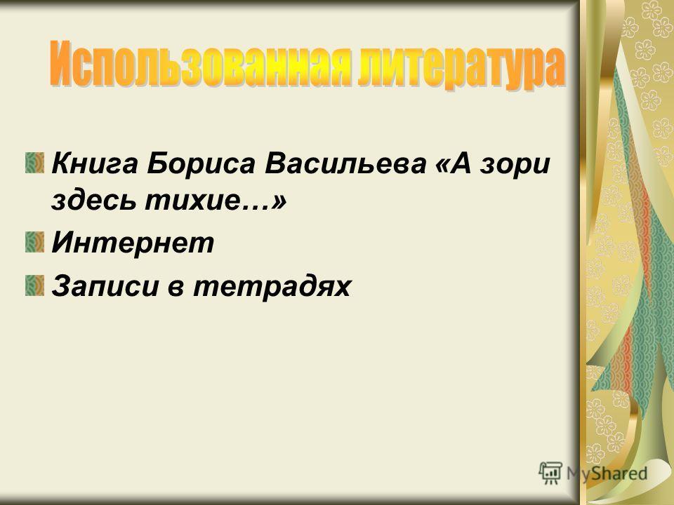 Книга Бориса Васильева «А зори здесь тихие…» Интернет Записи в тетрадях