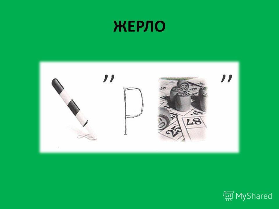 ЖЕРЛО