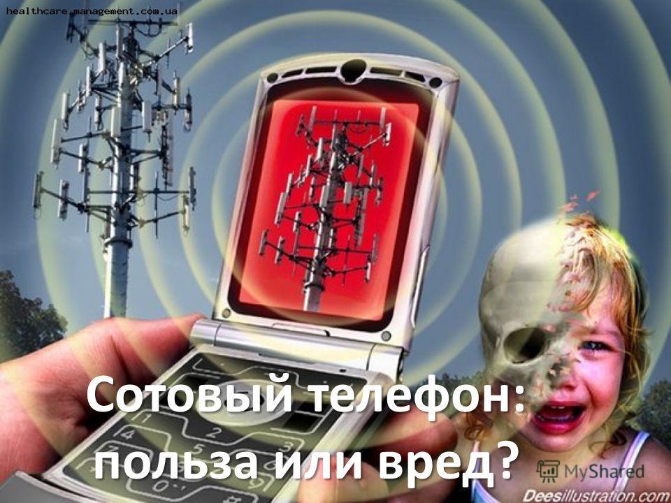 Сотовый телефон: польза или вред?