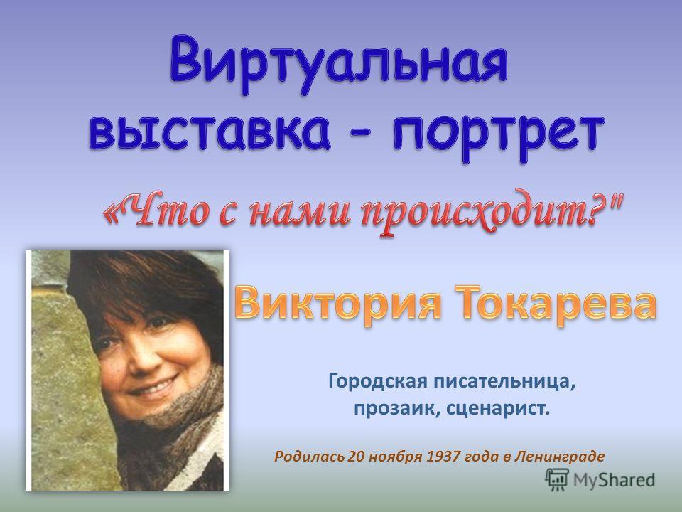 Городская писательница, прозаик, сценарист. Родилась 20 ноября 1937 года в Ленинграде