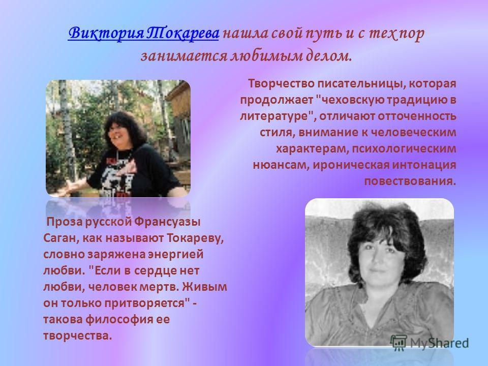Проза русской Франсуазы Саган, как называют Токареву, словно заряжена энергией любви.