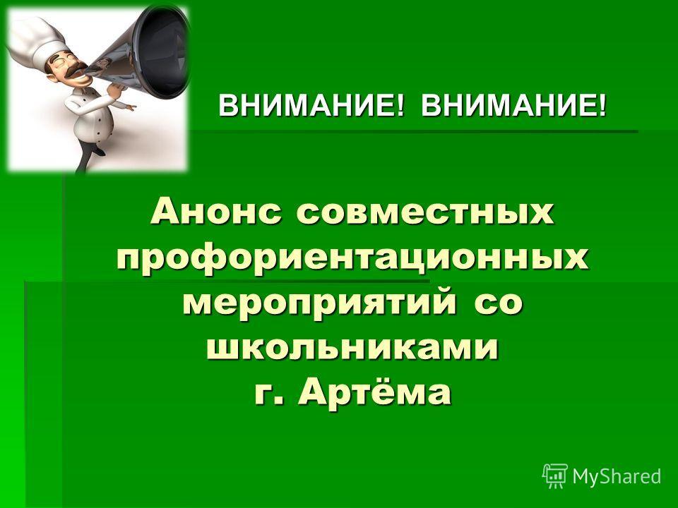 Анонс совместных профориентационных мероприятий со школьниками г. Артёма ВНИМАНИЕ! ВНИМАНИЕ!