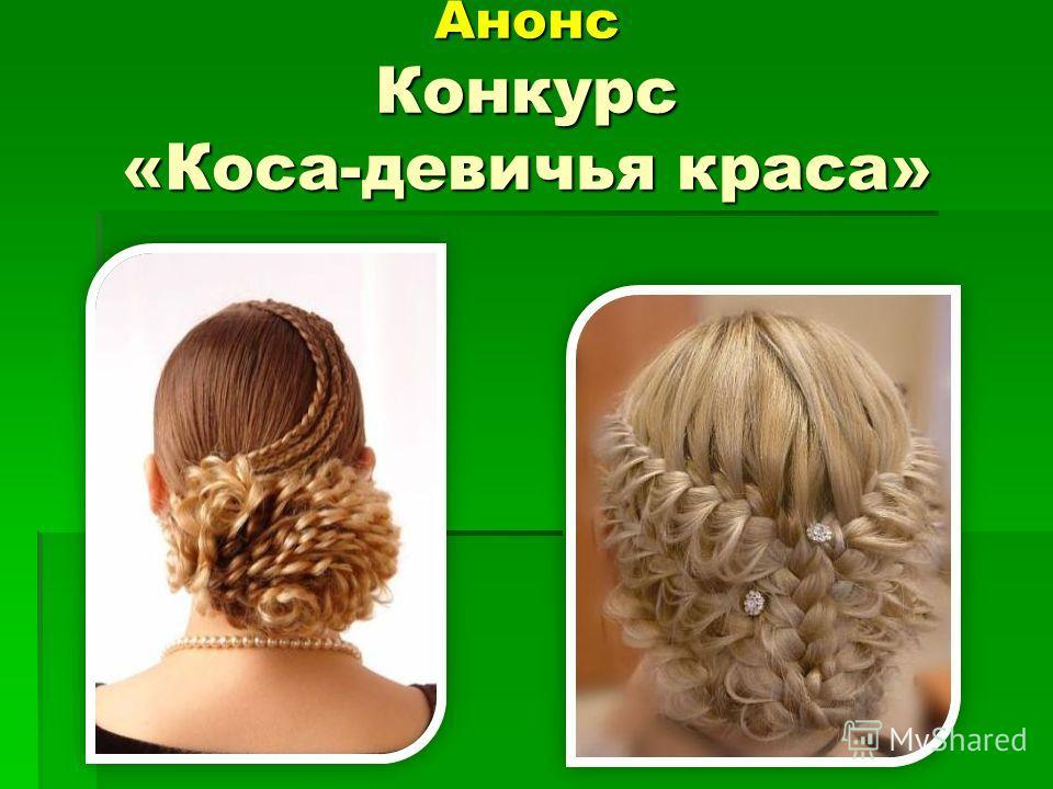 Анонс Конкурс «Коса-девичья краса»