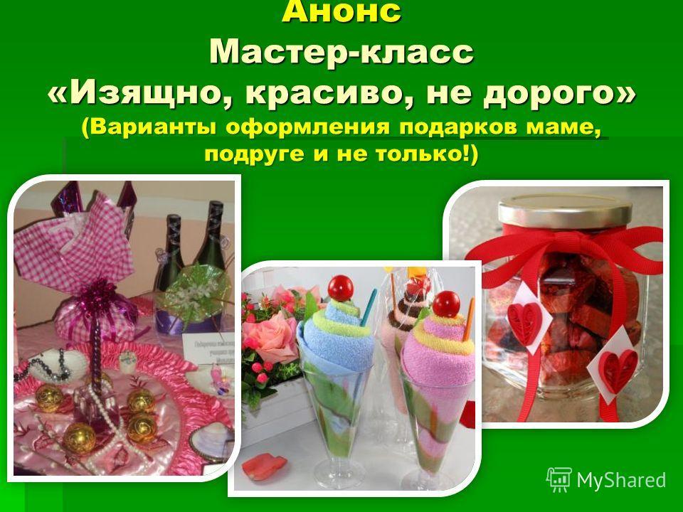 Анонс Мастер-класс «Изящно, красиво, не дорого» (Варианты оформления подарков маме, подруге и не только!)