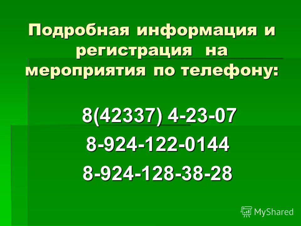 Подробная информация и регистрация на мероприятия по телефону: 8(42337) 4-23-07 8(42337) 4-23-078-924-122-01448-924-128-38-28