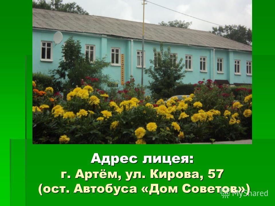 Адрес лицея: г. Артём, ул. Кирова, 57 (ост. Автобуса «Дом Советов»)