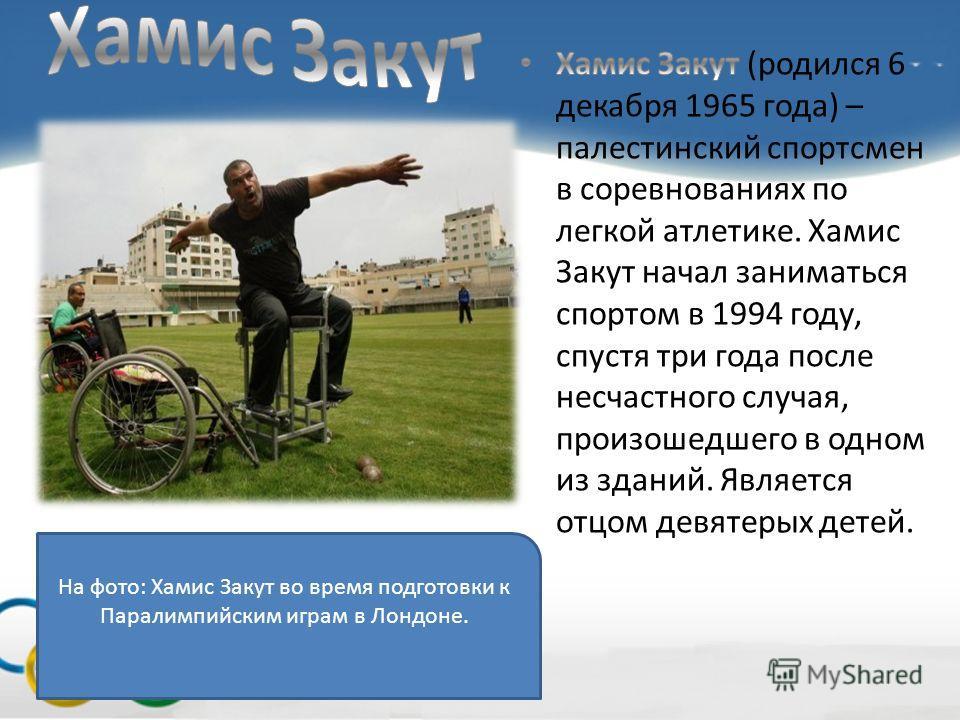 На фото: Хамис Закут во время подготовки к Паралимпийским играм в Лондоне.