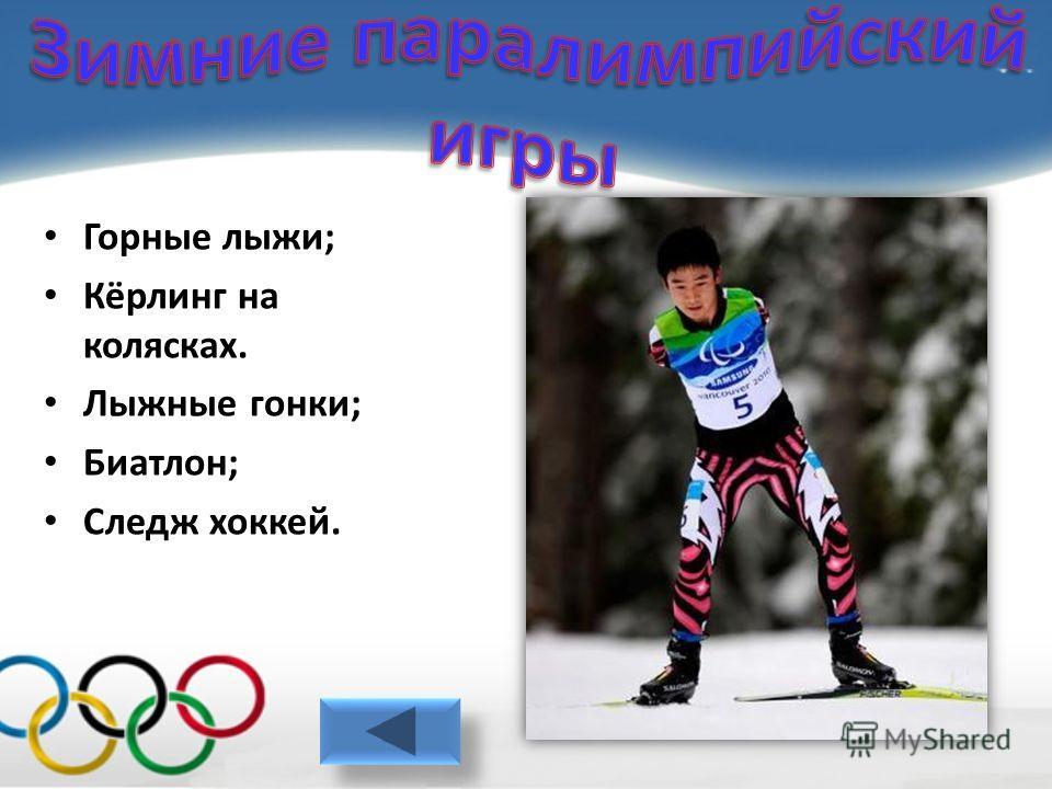 Горные лыжи; Кёрлинг на колясках. Лыжные гонки; Биатлон; Следж хоккей.