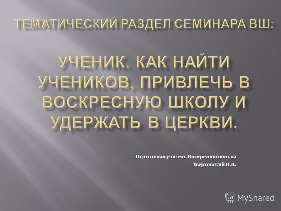Подготовил учитель Воскресной школы Звертовский В. В.