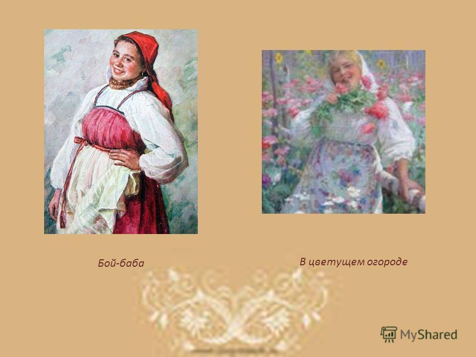 Бой-баба В цветущем огороде