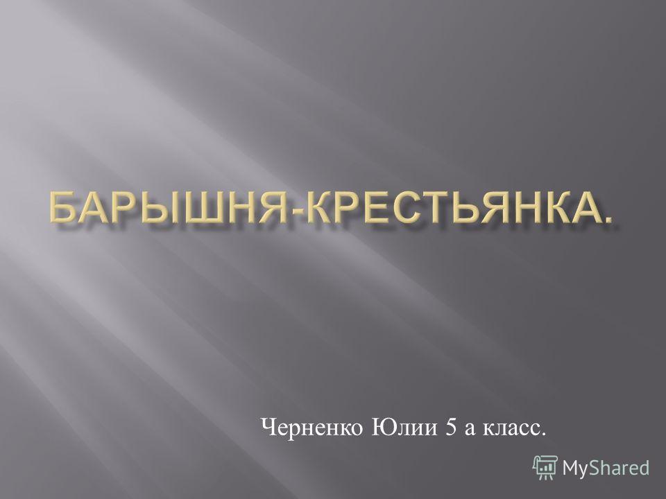 Черненко Юлии 5 а класс.