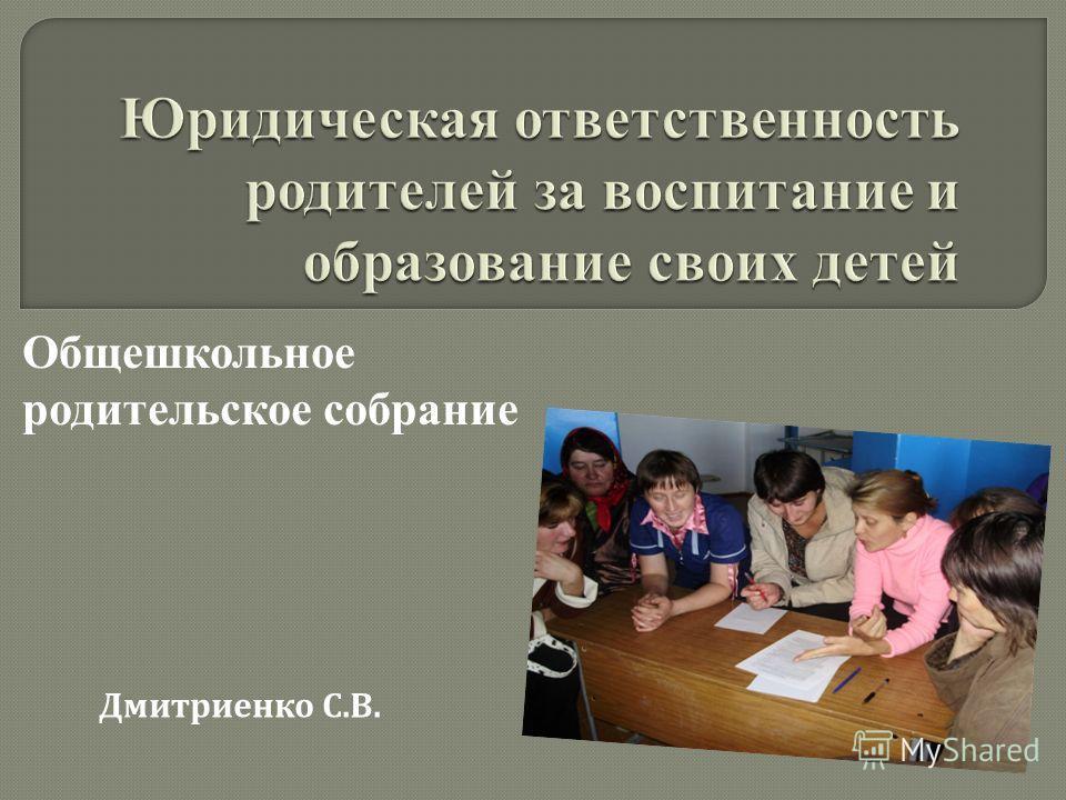 Общешкольное родительское собрание Дмитриенко С. В.