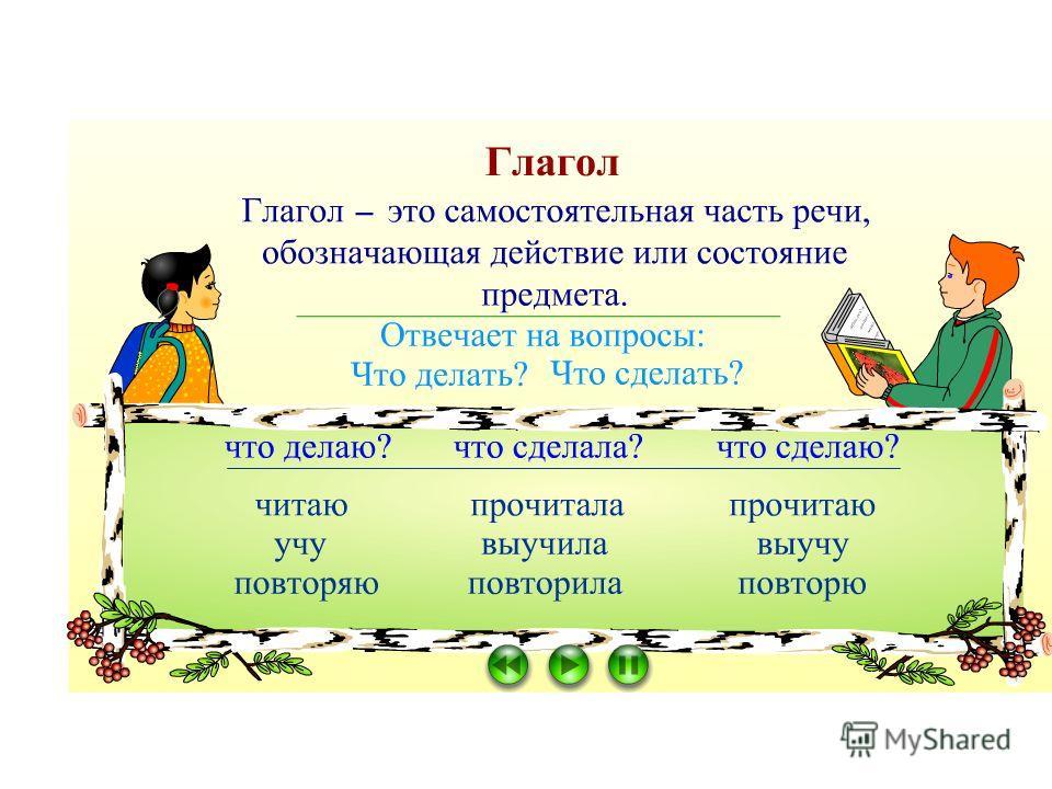 Правило о глаголе