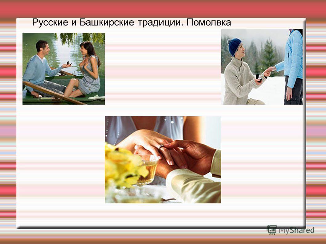 Русские и Башкирские традиции. Помолвка