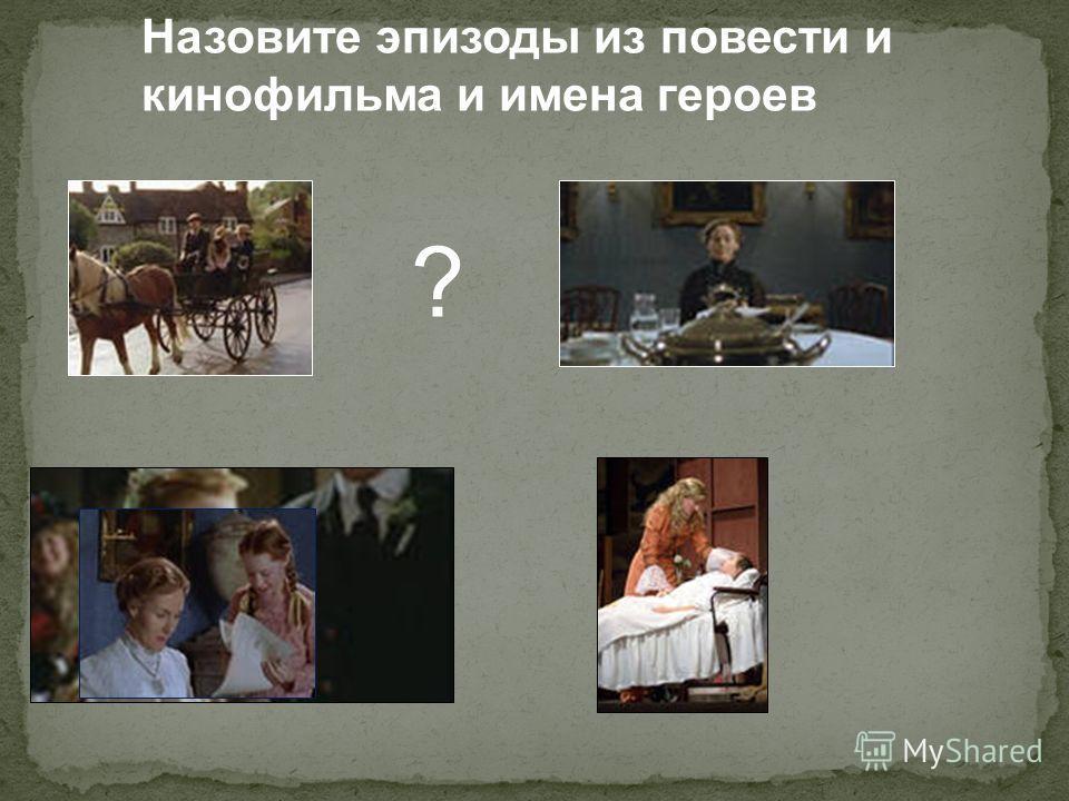 Назовите эпизоды из повести и кинофильма и имена героев ?