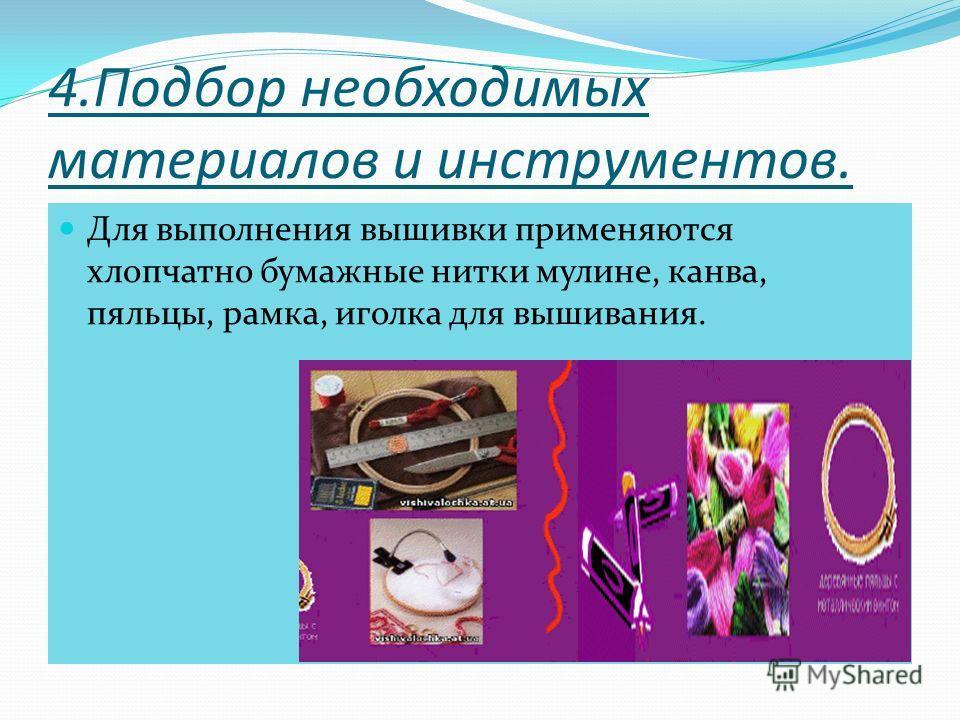 4. Подбор необходимых материалов и инструментов. Для выполнения вышивки применяются хлопчатно бумажные нитки мулине, канва, пяльцы, рамка, иголка для вышивания.