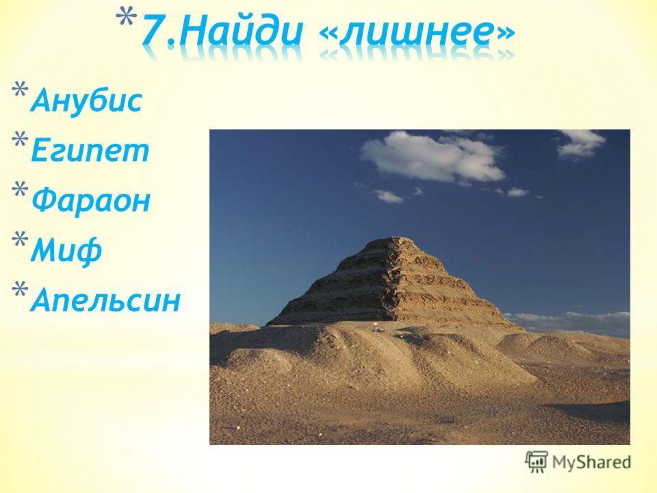 * Анубис * Египет * Фараон * Миф * Апельсин