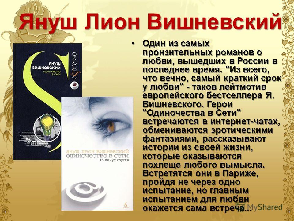Януш Лион Вишневский Один из самых пронзительных романов о любви, вышедших в России в последнее время.
