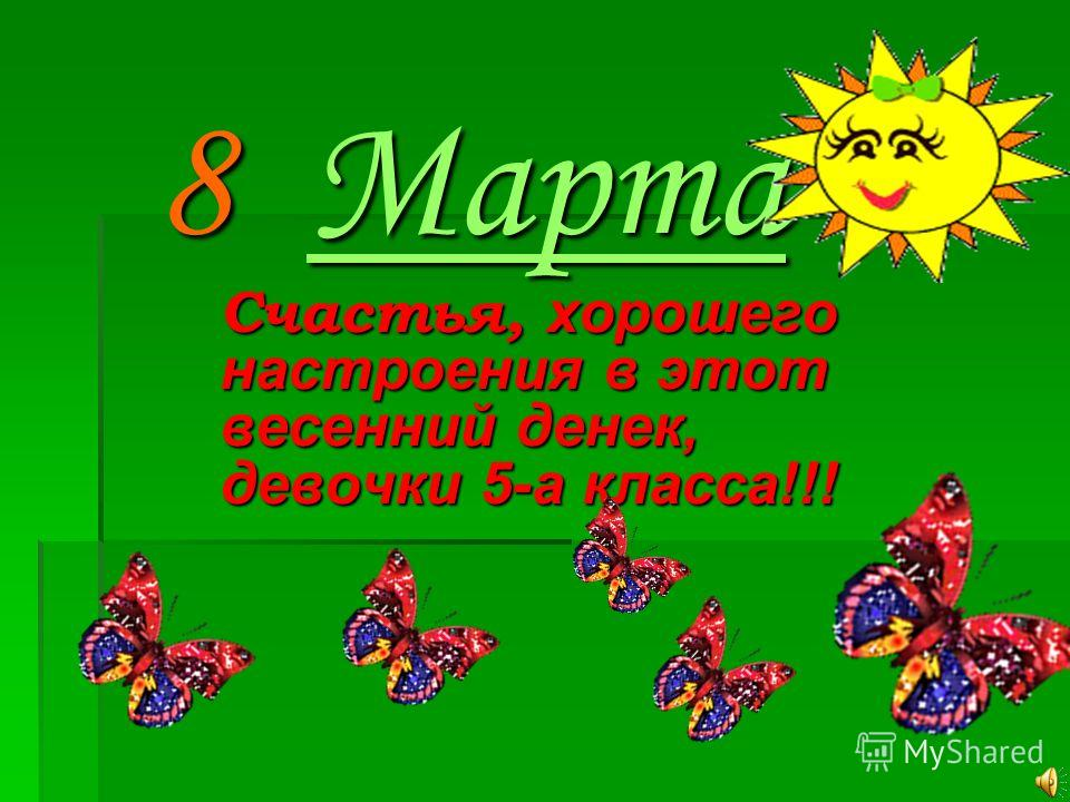 8 Марта Марта Счастья, хорошего настроения в этот весенний денек, девочки 5-а класса!!!