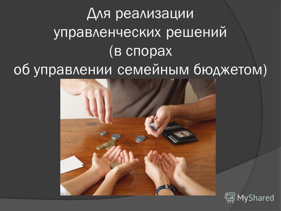 Для реализации управленческих решений (в спорах об управлении семейным бюджетом)
