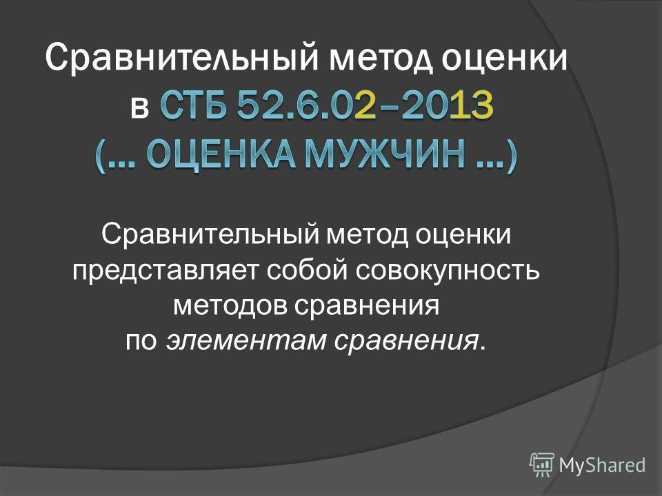 Сравнительный метод оценки представляет собой совокупность методов сравнения по элементам сравнения.