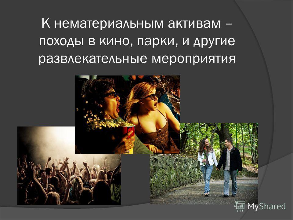 К нематериальным активам – походы в кино, парки, и другие развлекательные мероприятия