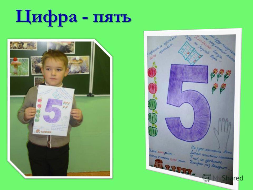 Цифра - пять