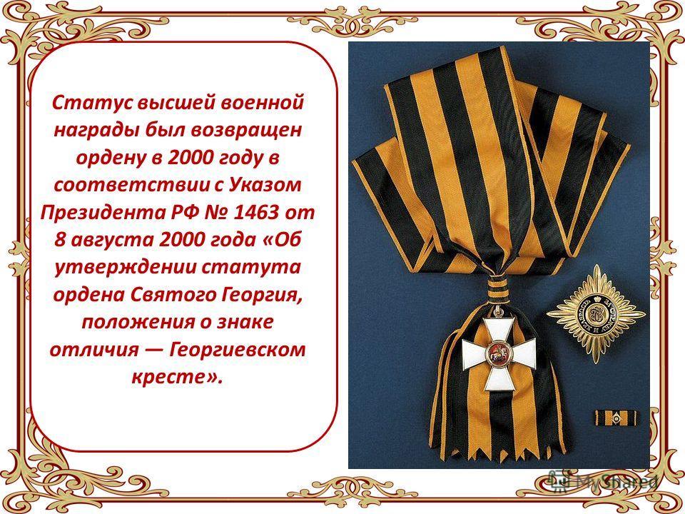 До 1917 года в день памяти Святого Георгия (26 ноября по старому стилю) в России отмечался праздник георгиевских кавалеров. После Октябрьской революции 1917 года праздник, как и орден, были упразднены.